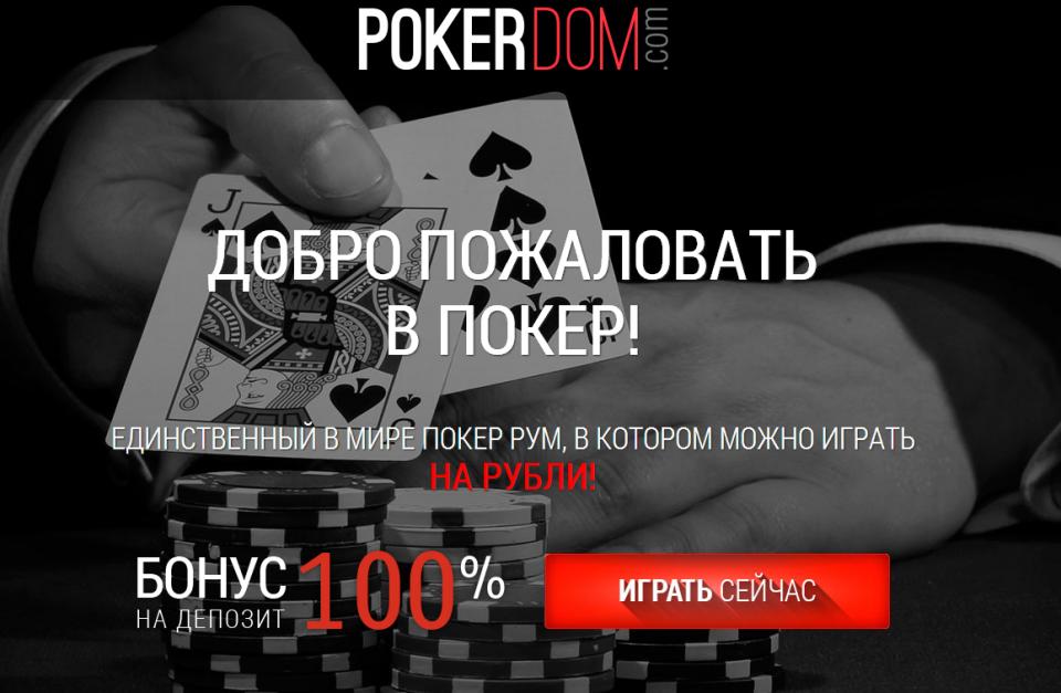 Pokerdom на русском
