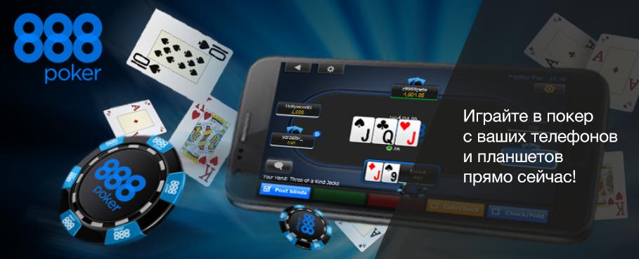 888 Poker на Android