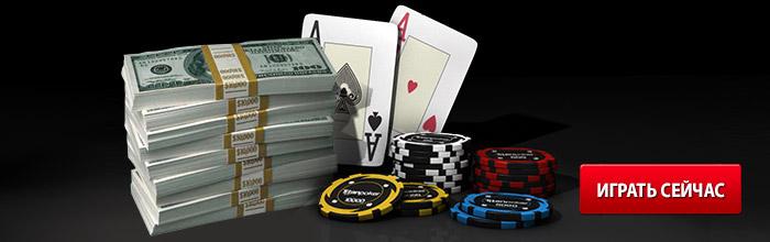 Покер сайты с бонусом в виде денег