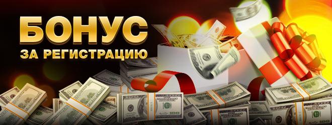 Бонус за регистрацию в онлайн покере