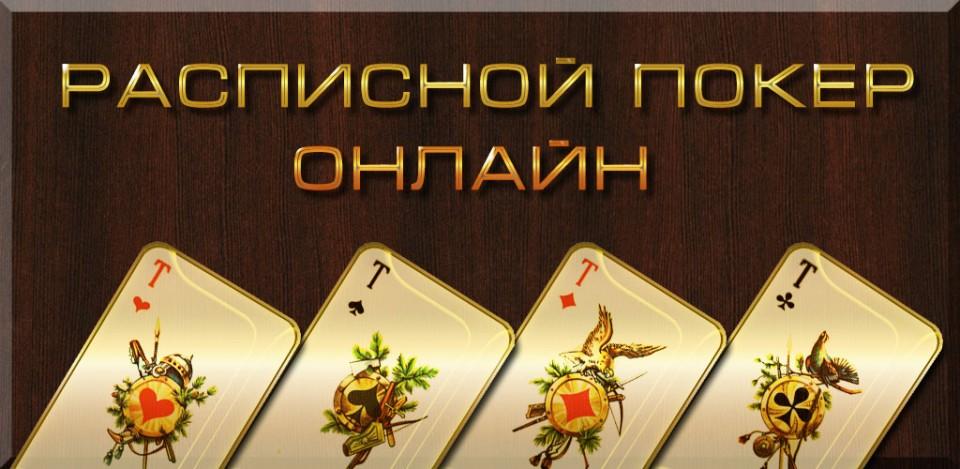 Расписной покер