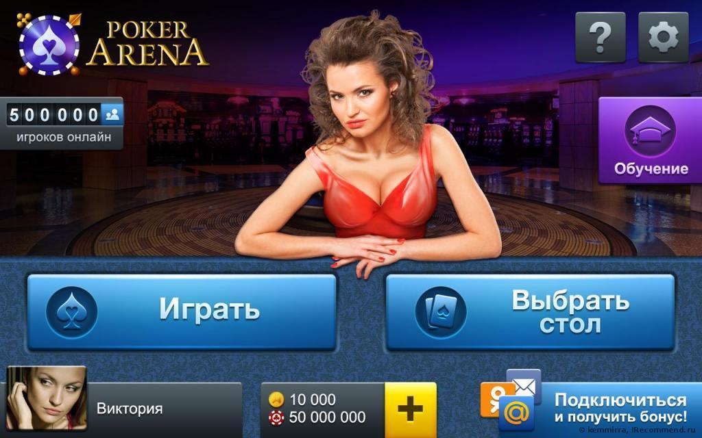 Играть на Покер Арена