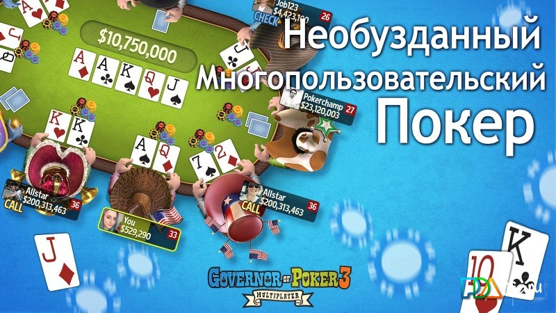 Скачать Губернатор Покера 3
