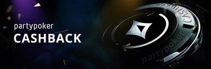 Новая VIP-программа кэшбека от PartyPoker