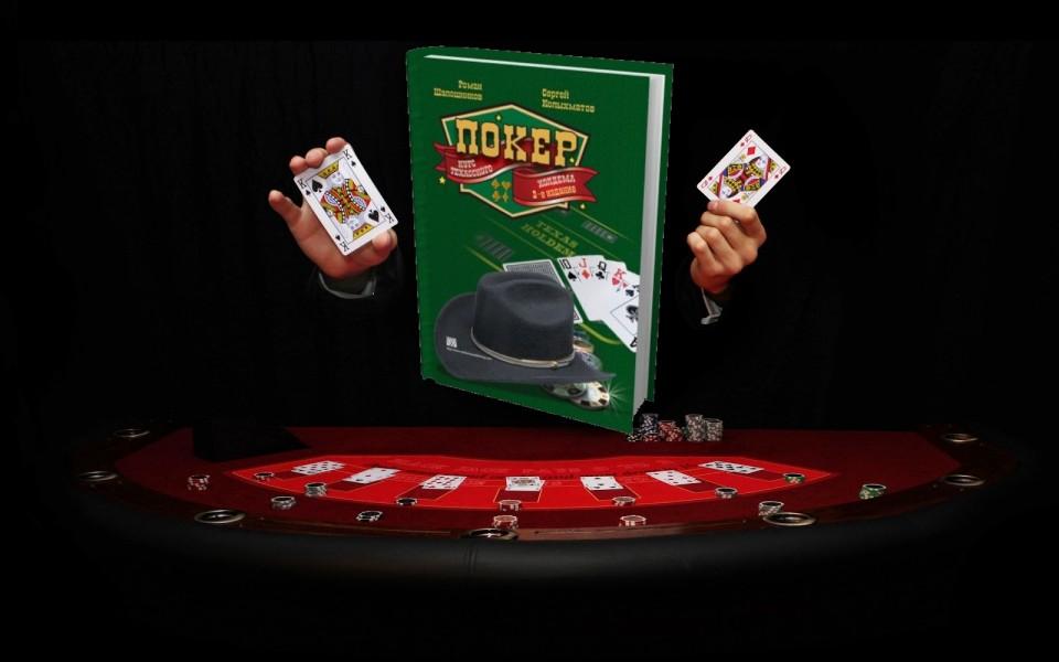 Самоучитель по покеру книга скачать бесплатно