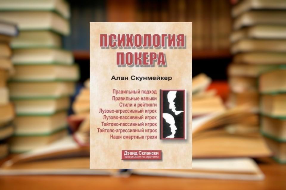 Книга «Психология покера»