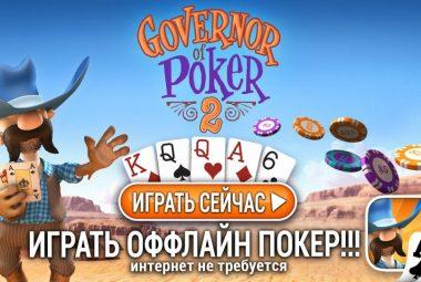 Играть в король покера онлайн бесплатно на русском языке играть в игру казино бесплатно без регистрации