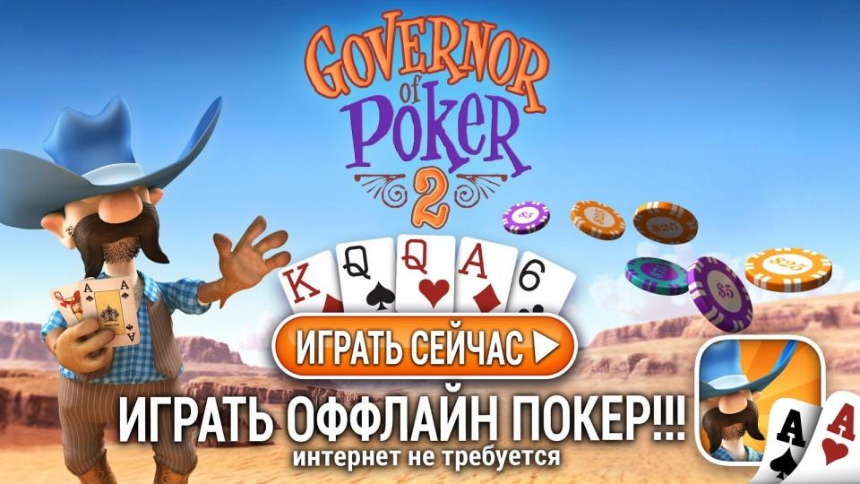Играть онлайн в Король покера 2