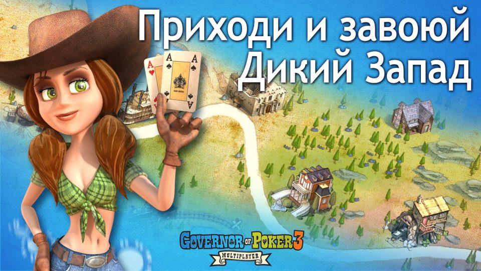 Играть в король покера 3 на русском языке онлайн бесплатно игровые автоматы продам в нижнем новгороде