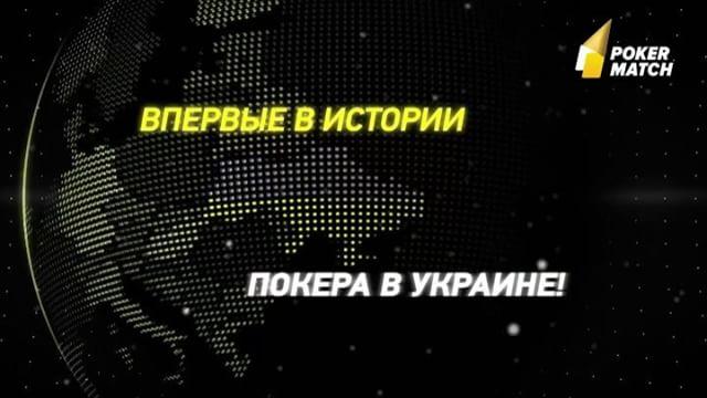 Украинские покер-румы