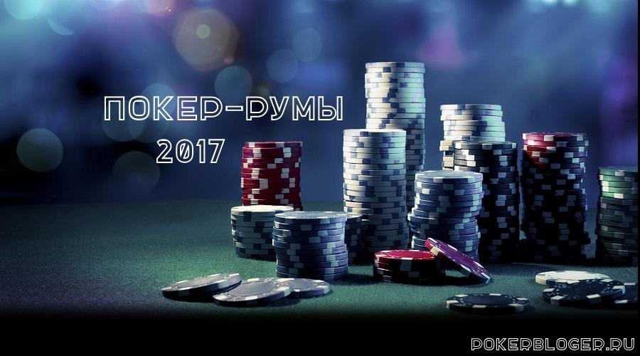 Покер-румы 2017