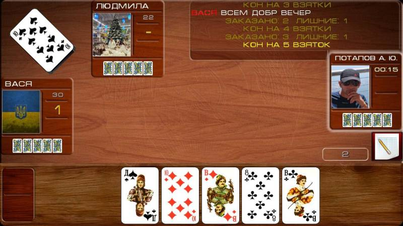 играть компьютером с расписной бесплатно онлайн покер