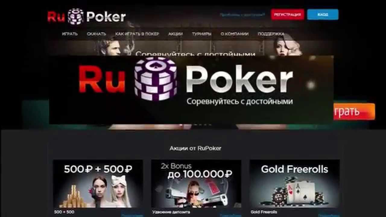 Играть на реальные деньги на RuPoker