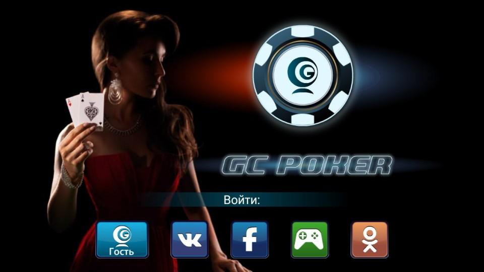 GC покер