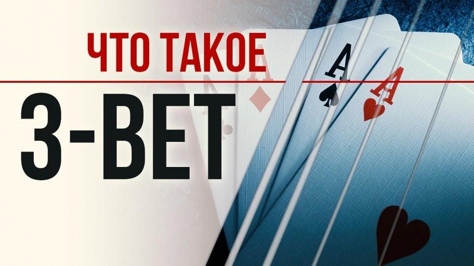 3 бет в покере