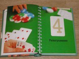 читать в самоучитель онлайн покер игры